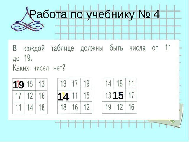 Работа по учебнику № 4 19 14 15