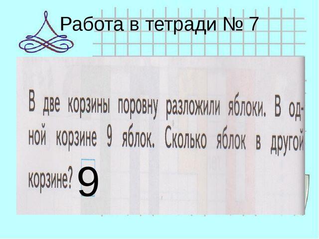 Работа в тетради № 7 9
