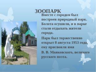 ЗООПАРК Вместе с городом был построен природный парк. Болота осушили, и в пар