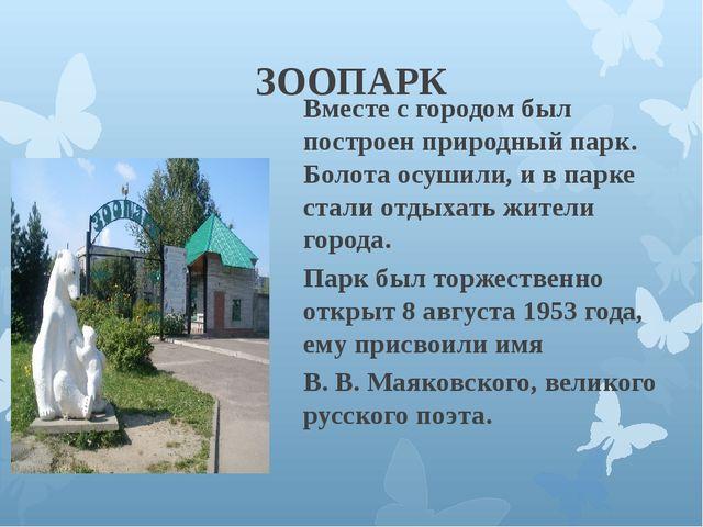 ЗООПАРК Вместе с городом был построен природный парк. Болота осушили, и в пар...