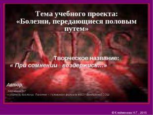 Тема учебного проекта: «Болезни, передающиеся половым путем» Творческое назва