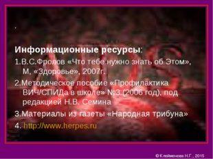 . Информационные ресурсы: 1.В.С.Фролов «Что тебе нужно знать об Этом», М, «Зд