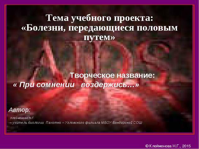 Тема учебного проекта: «Болезни, передающиеся половым путем» Творческое назва...