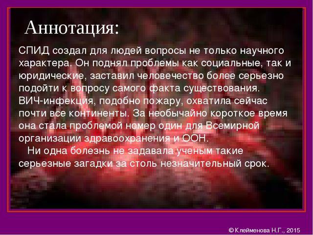 Аннотация: © Клейменова Н.Г., 2015 СПИД создал для людей вопросы не только на...