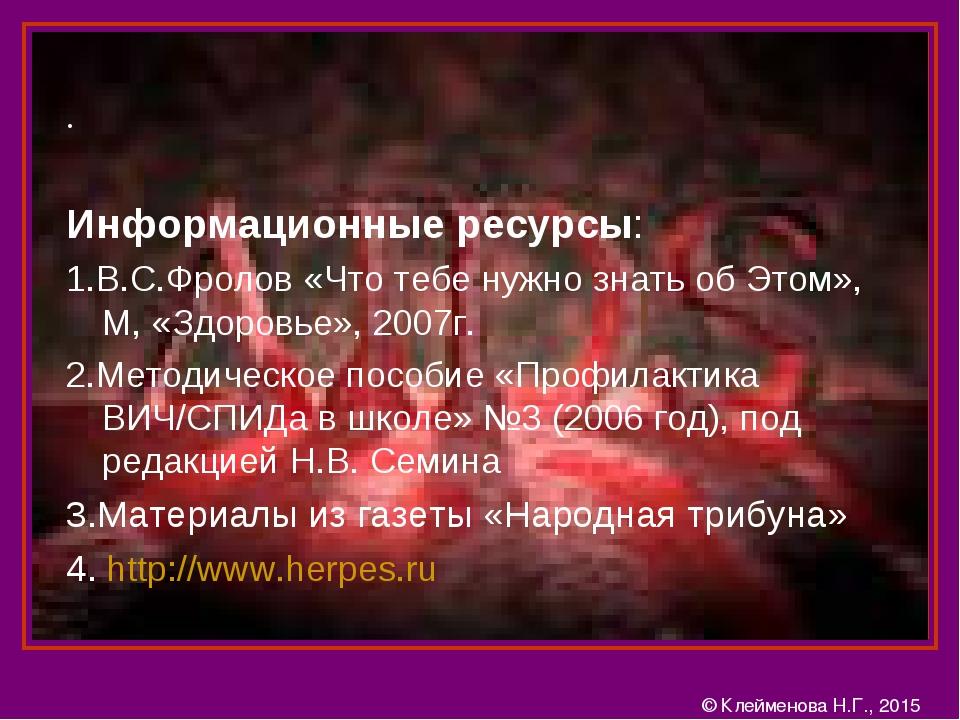. Информационные ресурсы: 1.В.С.Фролов «Что тебе нужно знать об Этом», М, «Зд...