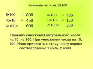 Умножить число на 10,100 8•100 = 45•10 = 6•100= Правило умножения натуральног