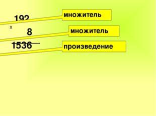 192 8 1536 х множитель множитель произведение