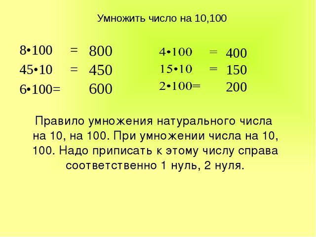 Умножить число на 10,100 8•100 = 45•10 = 6•100= Правило умножения натуральног...