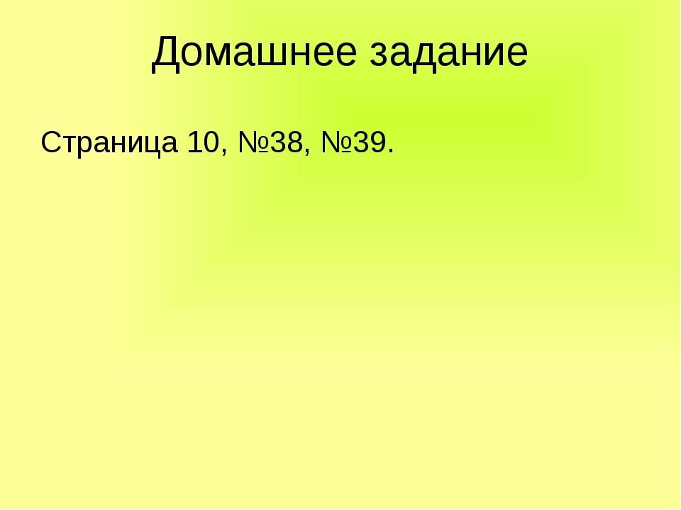 Домашнее задание Страница 10, №38, №39.