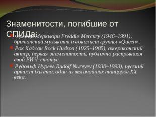 Знаменитости, погибшие от СПИДа: Фредди Меркьюри Freddie Mercury (1946–1991),
