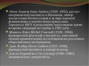 Айзек Азимов Isaac Asimov (1920–1992), русско-американский писатель и биохими