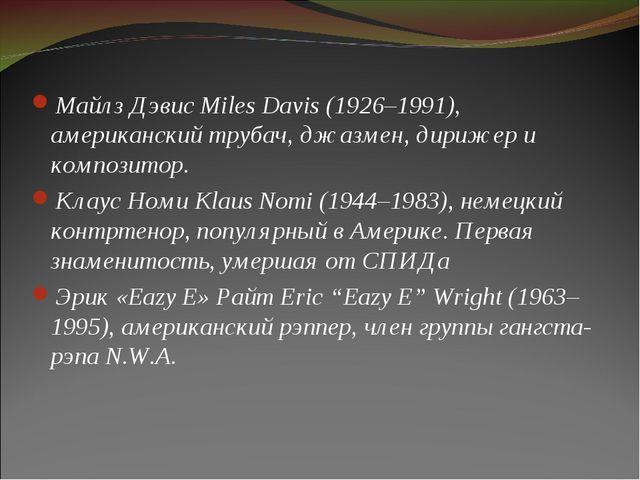 Майлз Дэвис Miles Davis (1926–1991), американский трубач, джазмен, дирижер и...