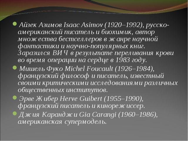 Айзек Азимов Isaac Asimov (1920–1992), русско-американский писатель и биохими...