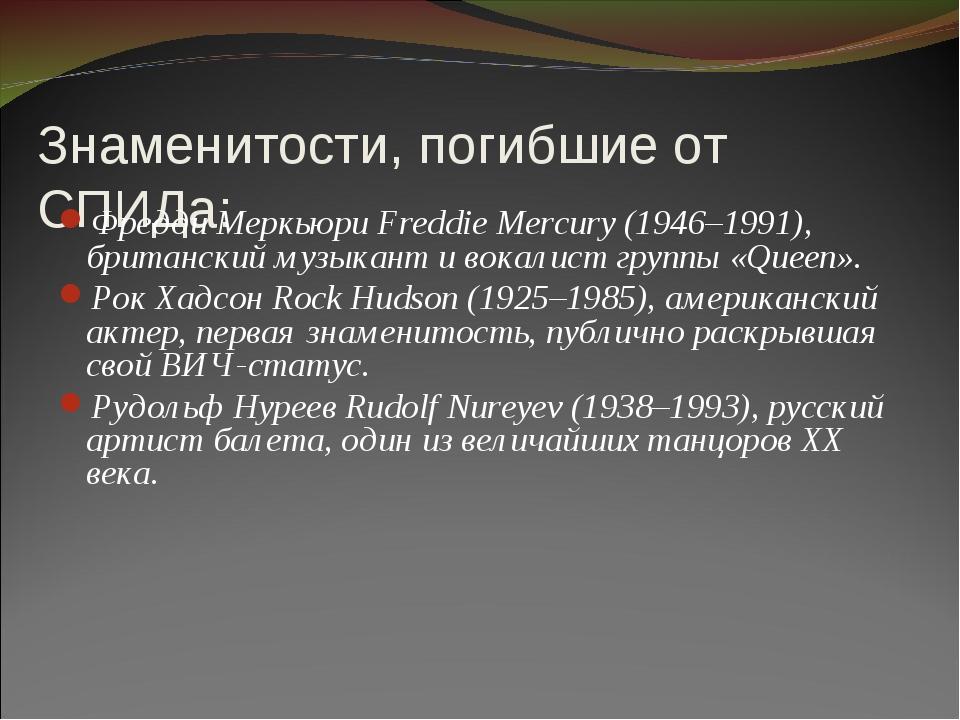 Знаменитости, погибшие от СПИДа: Фредди Меркьюри Freddie Mercury (1946–1991),...