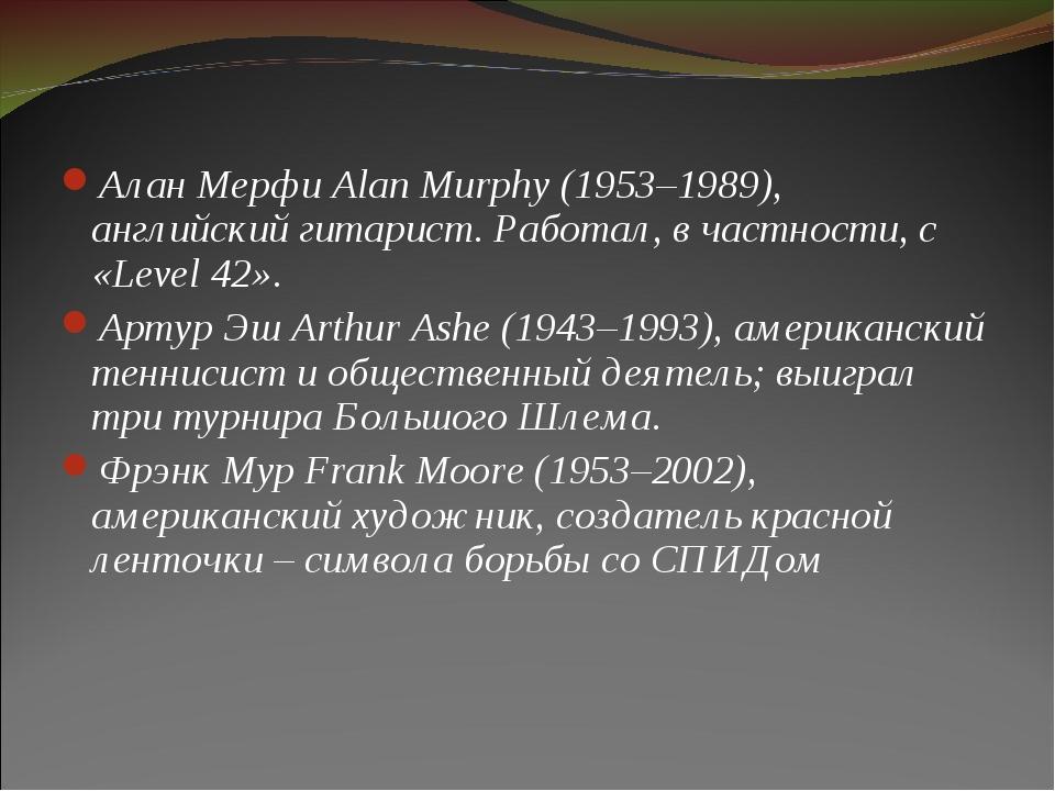 Алан Мерфи Alan Murphy (1953–1989), английский гитарист. Работал, в частности...
