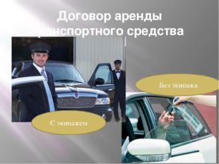 Договор аренды транспортного средства С экипажем Без экипажа