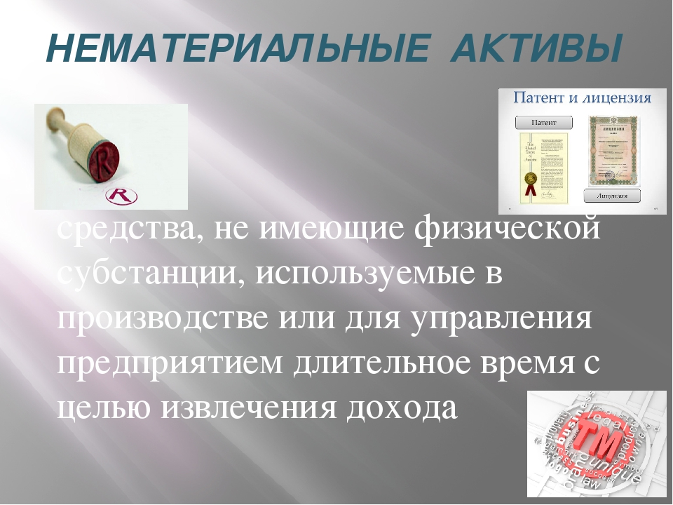 НЕМАТЕРИАЛЬНЫЕ АКТИВЫ средства, не имеющие физической субстанции, используемы...