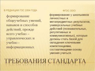 В РЕДАКЦИИ ГОС 2004 ГОДА ФГОС ООО формирование общеучебных умений, навыков и