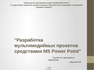 """""""Разработка мультимедийных проектов средствами MS Power Point"""" Министерство о"""