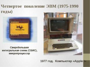 Четвертое поколение ЭВМ (1975-1990 годы) Сверхбольшая интегральная схема (СБИ