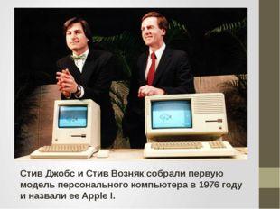Стив Джобс и Стив Возняк собрали первую модель персонального компьютера в 19
