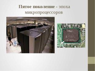 Пятое поколение - эпоха микропроцессоров