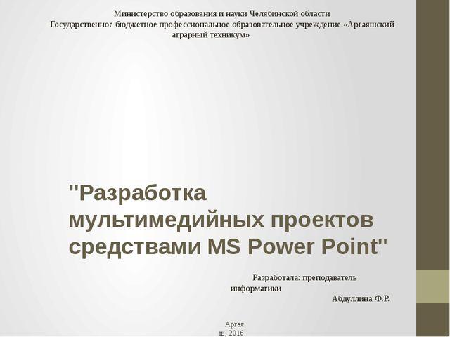 """""""Разработка мультимедийных проектов средствами MS Power Point"""" Министерство о..."""