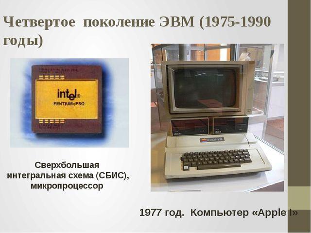 Четвертое поколение ЭВМ (1975-1990 годы) Сверхбольшая интегральная схема (СБИ...