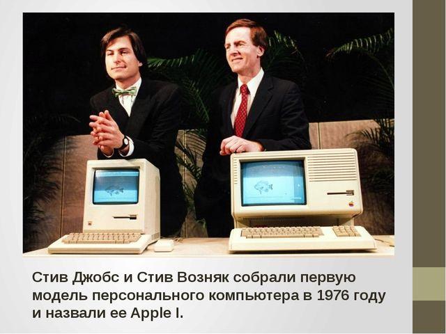 Стив Джобс и Стив Возняк собрали первую модель персонального компьютера в 19...