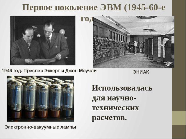 Первое поколение ЭВМ (1945-60-е годы) 1946 год. Преспер Эккерт и Джон Моучли...