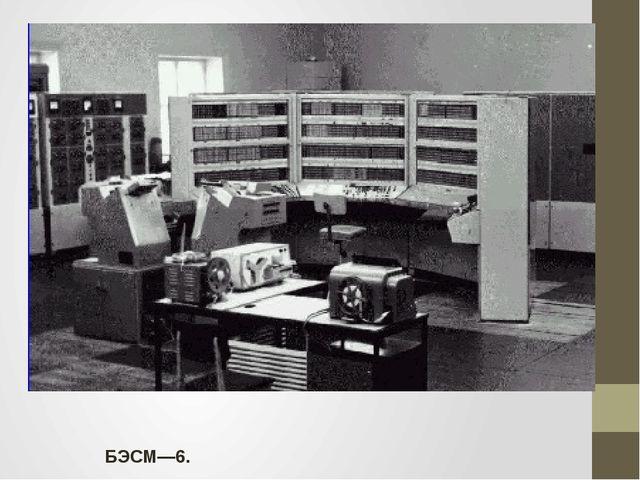 БЭСМ—6.