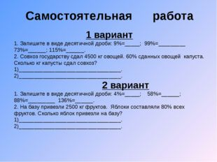 Самостоятельная работа 1 вариант 1. Запишите в виде десятичной дроби: 9%=____