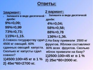 Ответы: 2 вариант: Запишите в виде десятичной дроби: 4%=0,04; 58%=0,58; 88%=0
