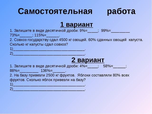 Самостоятельная работа 1 вариант 1. Запишите в виде десятичной дроби: 9%=____...