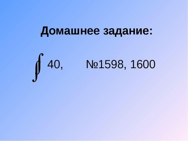 Домашнее задание: 40, №1598, 1600