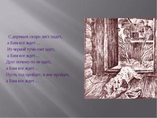 С деревьев скоро лист падет, а Бим все ждет… Из черной тучи снег идет, а Бим