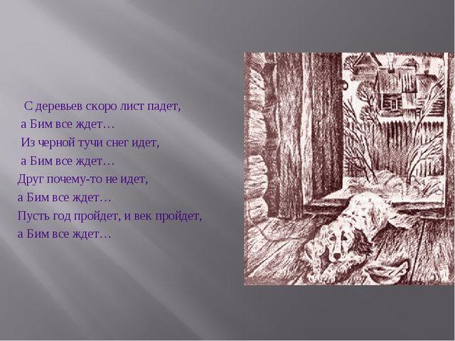 С деревьев скоро лист падет, а Бим все ждет… Из черной тучи снег идет, а Бим...