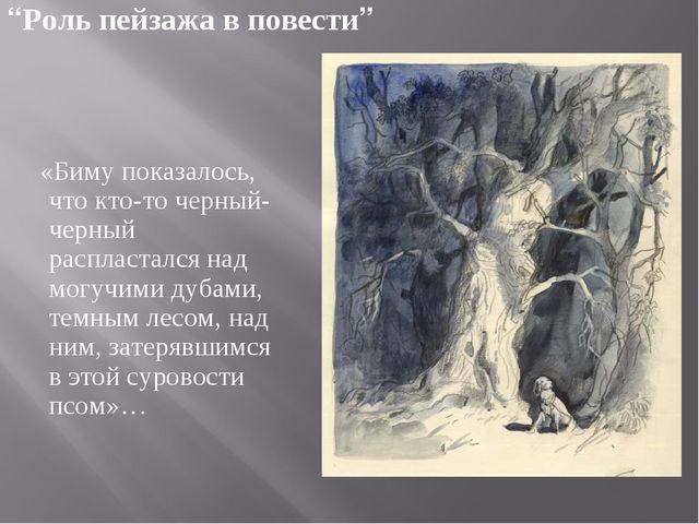 «Биму показалось, что кто-то черный-черный распластался над могучими дубами,...