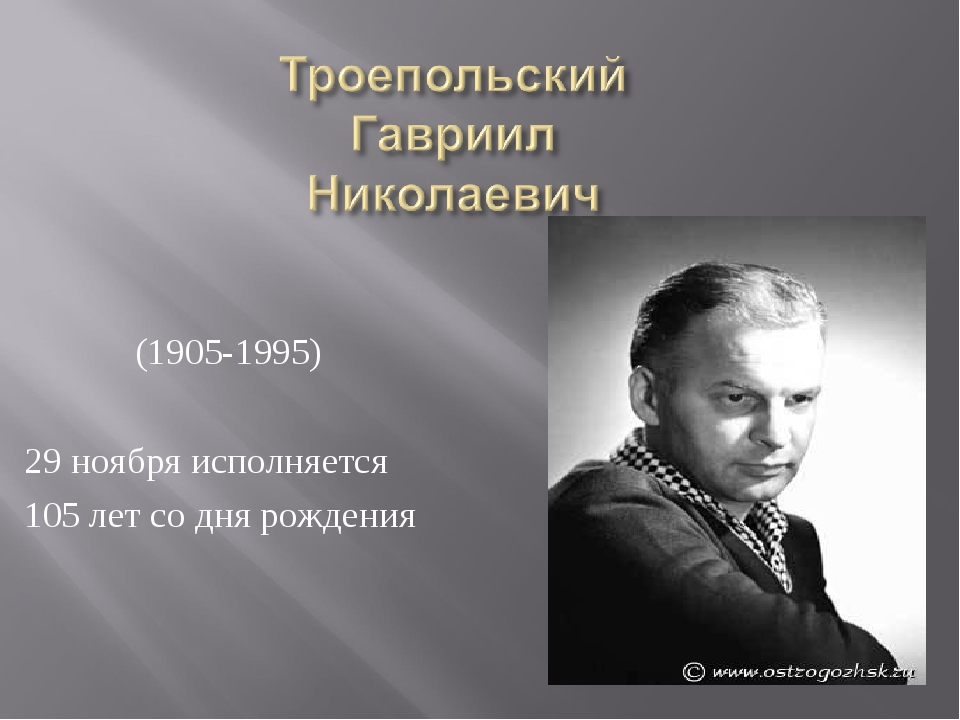 (1905-1995) 29 ноября исполняется 105 лет со дня рождения