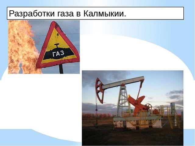 Разработки газа в Калмыкии.