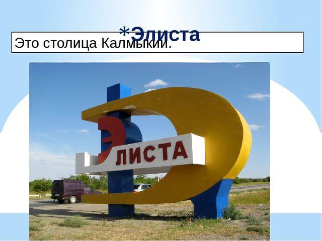 Это столица Калмыкии. Элиста