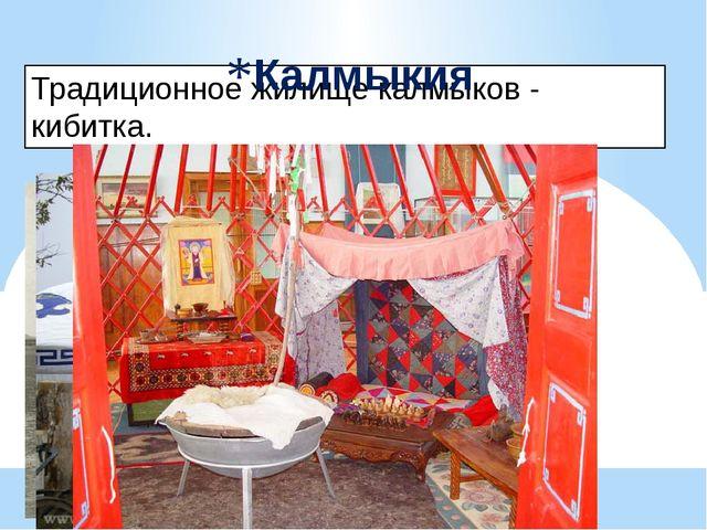 Традиционное жилище калмыков - кибитка. Калмыкия