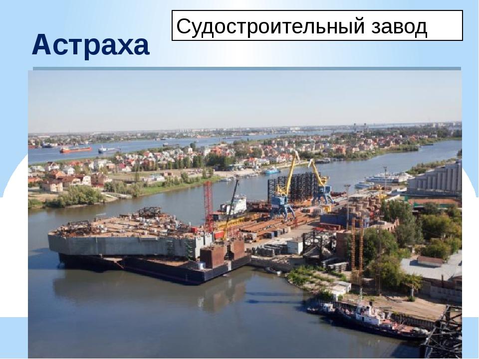 Судостроительный завод Астрахань