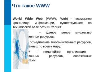Что такое WWW World Wide Web (WWW, Web) - всемирное хранилище информации, сущ