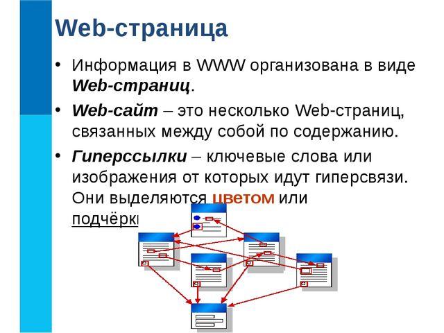Информация в WWW организована в виде Web-страниц. Web-сайт – это несколько We...