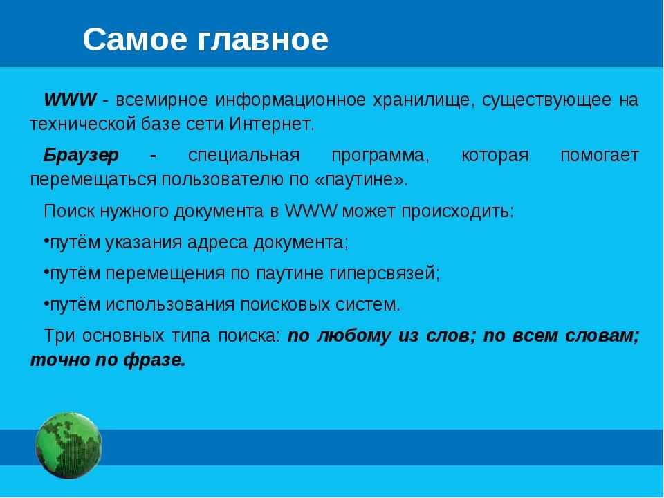 Самое главное WWW - всемирное информационное хранилище, существующее на техни...