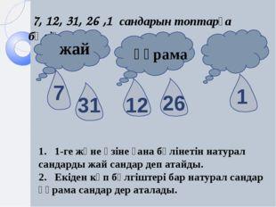 7, 12, 31, 26 ,1 сандарын топтарға бөліңдер. жай құрама 1. 1-ге және өзіне ғ