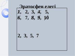 Эратосфен елегі 1, 2, 3, 4, 5, 6, 7, 8, 9, 10 2, 3, 5, 7