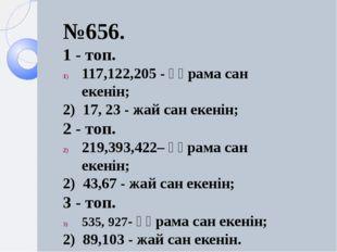 №656. 1 - топ. 117,122,205 - құрама сан екенін; 2) 17, 23 - жай сан екенін;