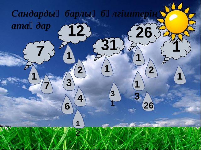 7 12 31 26 1 Сандардың барлық бөлгіштерін атаңдар 1 1 1 1 1 7 2 3 4 6 12 13...